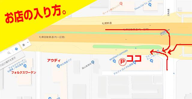 札幌フィアットの場所