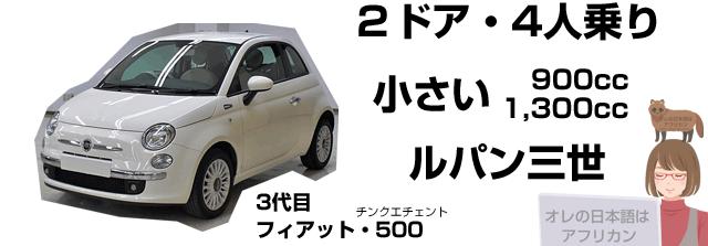 チンクエチェントは2ドアの小さい車のこと。ルパンも愛用。