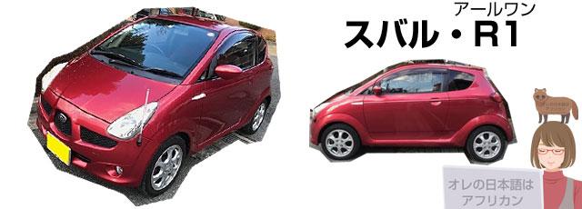 小さい2ドアの日本車。スバルR1アールワン