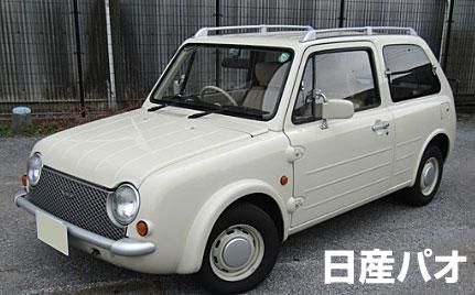 小さい2ドアの日本車。日産パオ