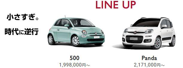 小さい車といえばフィアット500