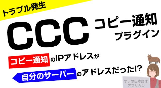 Check Copy Contents(CCC)IPアドレスが自分のサーバーというトラブル異常。