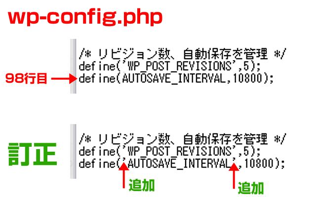 wp-config.phpを訂正