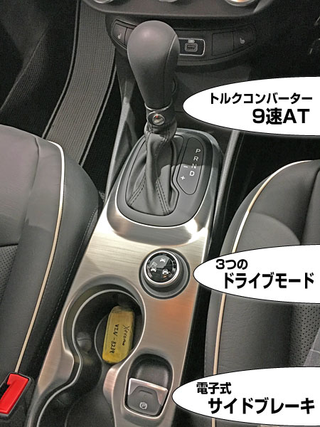シフトノブ・ドライブモードロータリーコマンダー