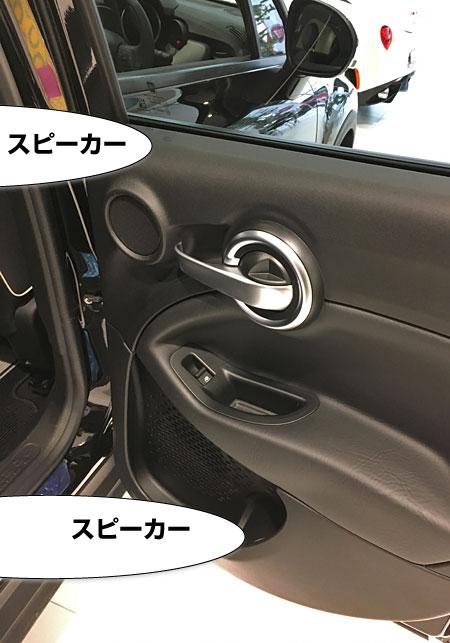 後席のドアには2つのスピーカー