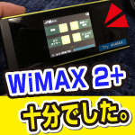 W05を試しました。実測は17Mbpsほど。札幌WiMAX2+