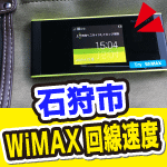 WiMAX2+のwifi電波で実際に感度を調べた。北海道石狩市