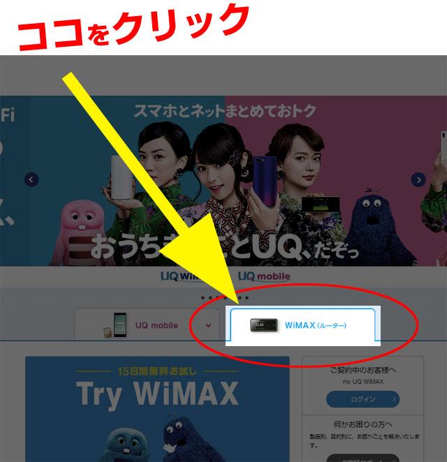 wimaxの無料レンタル方法。公式サイトにアクセス