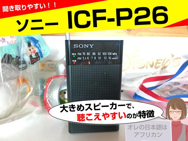 ICF-P26、災害用としてラジオを購入。