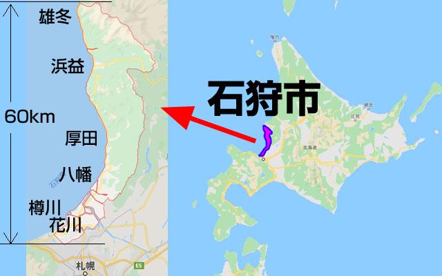 北海道石狩市、全長60km