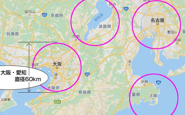 大阪府、全長60km
