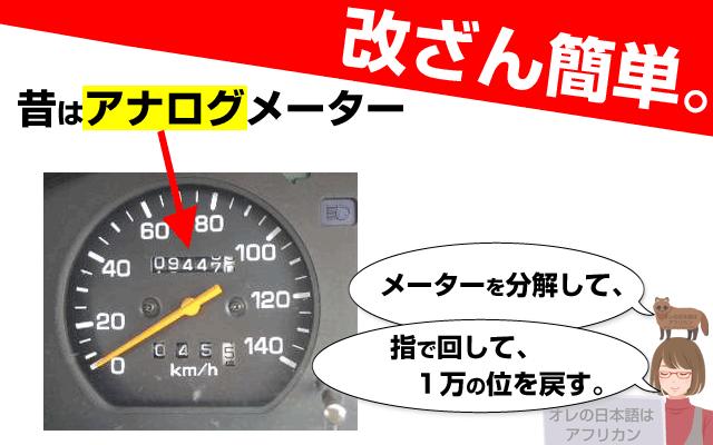 アナログメーターの走行距離改ざん