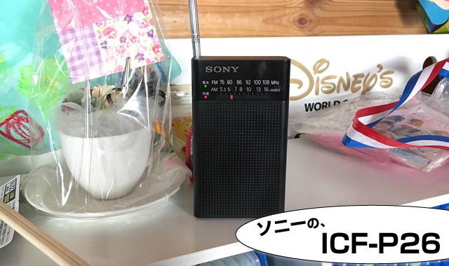ソニーのICF-P26を買ってみた。