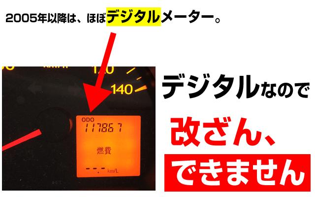 デジタルメーターの走行距離改ざん