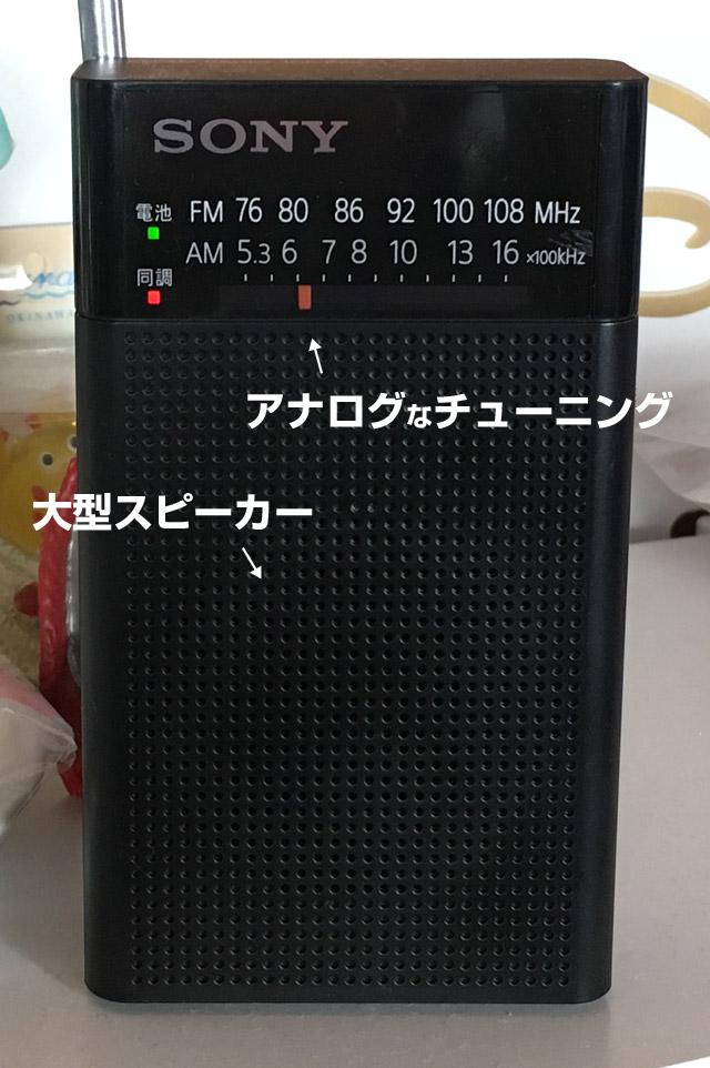 アナログラジオでは大きめのスピーカー