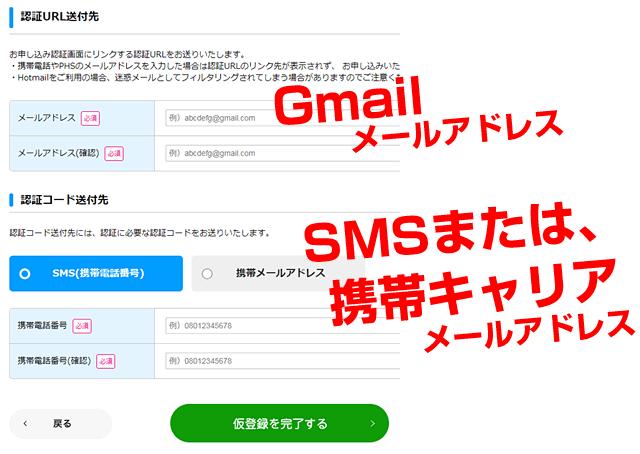 メールアドレス・SMS番号を入力