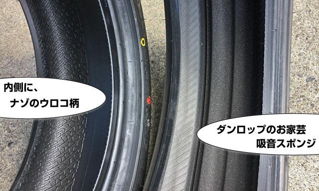 ルマン4の内側には特殊吸音スポンジ
