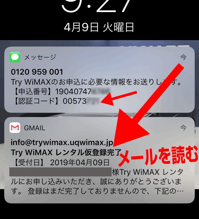 SMSメッセージとEメールが届く。
