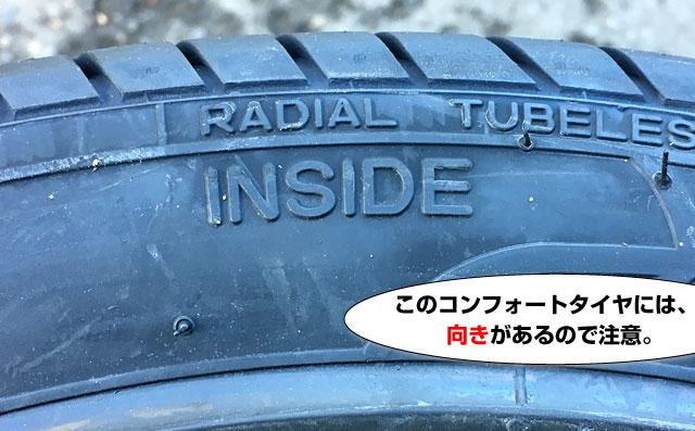 insideとoutsideがあるので組み替えの際は注意しよう。