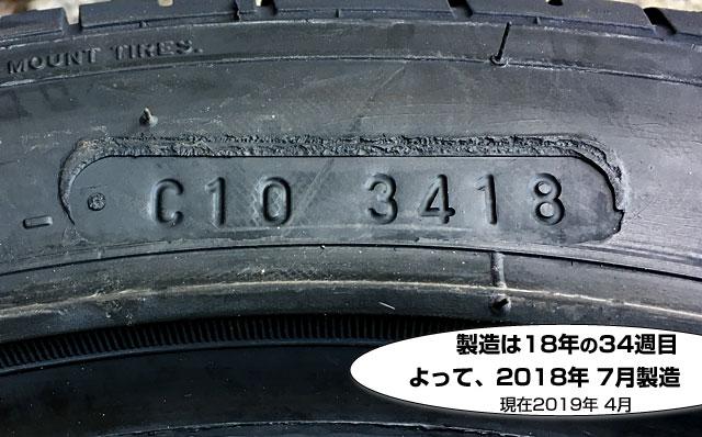 タイヤの製造年月日は去年の夏だった。