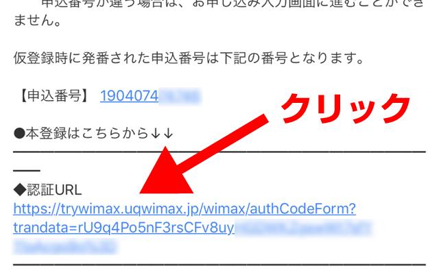 メール文章の、認証URLをクリック
