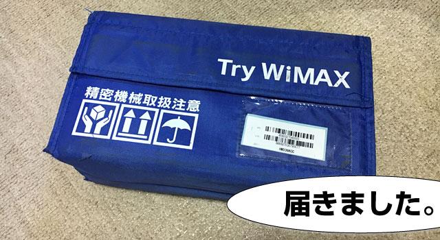 wimaxからレンタル機器が届きました