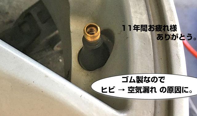 ゴム製なのでひび割れ劣化で空気漏れの原因になります。