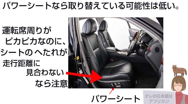 運転席のシートのヨレ・へたれを確認