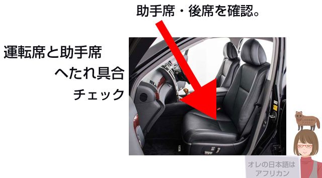 助手席や後席と、運転席を比較。