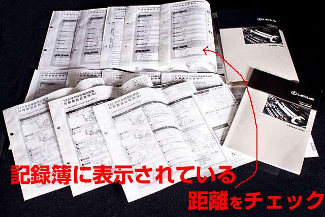点検記録簿のメーターを確認
