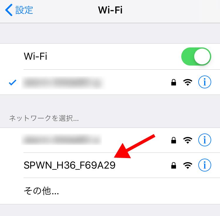 スマホのWIFI設定を開く