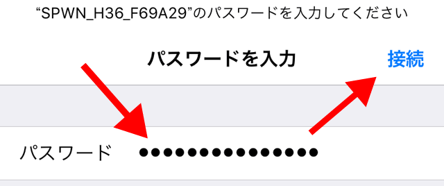 wifiのパスワードを入力して設定終了