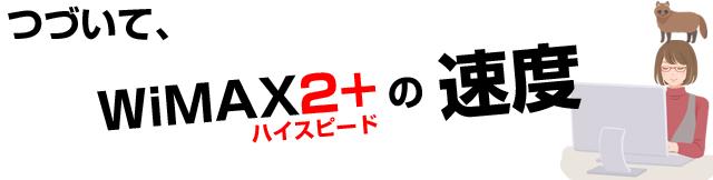 W05_wimax2+の実際の通信速度