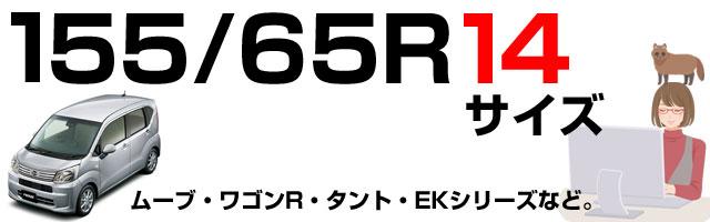 155/65R14サイズのコンフォートタイヤ
