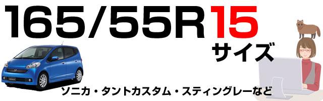 165/55R15サイズのコンフォートタイヤ