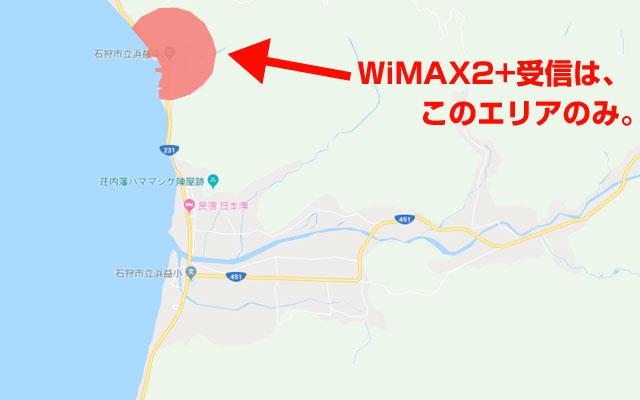 実際にWiMAX2+の受信感度を調べたら浜益中学校・区役所のみ受信。その他は圏外。