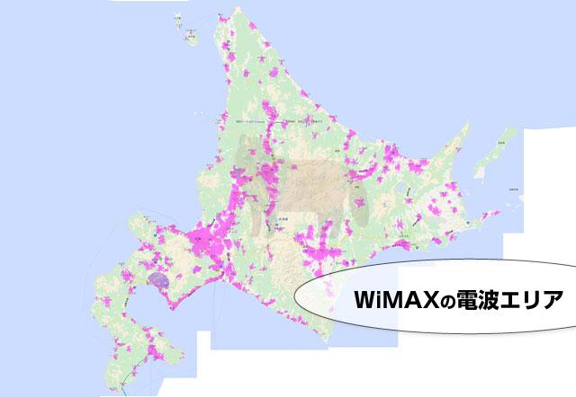 北海道のwimax2+は受信できないところが多い。