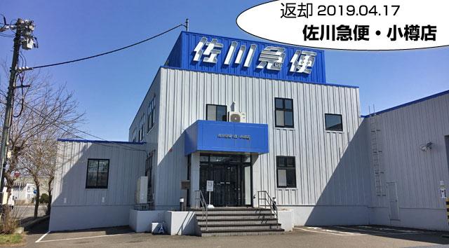 佐川急便の小樽営業所へ持ち込み返却。