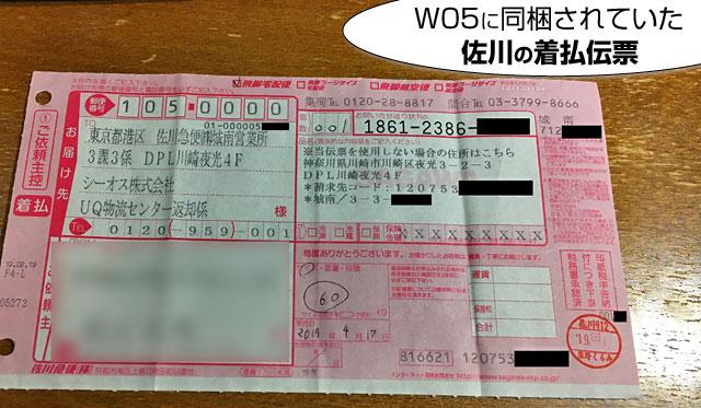 wimax無料レンタルと一緒に送られてくる佐川の着払い伝票