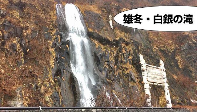 雄冬・白銀の滝