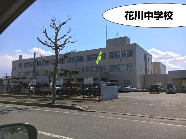花川中学校
