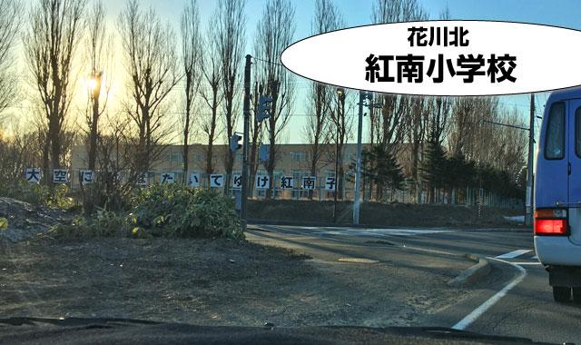 紅南小学校
