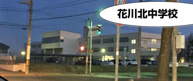 花川北中学校