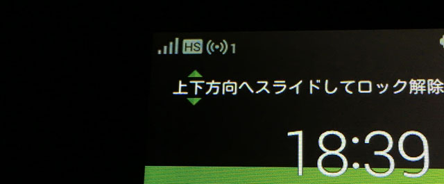 18:39_w05アンテナチェック