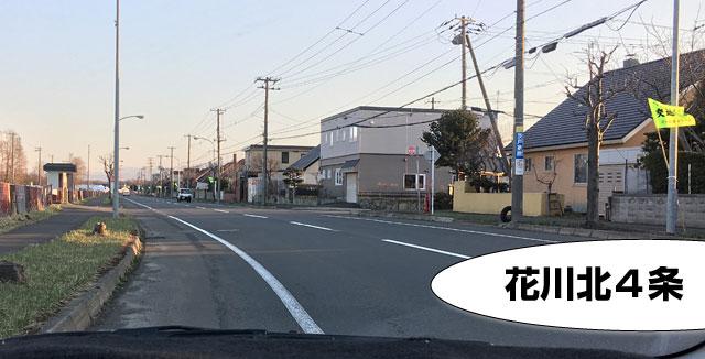 花川北4条エリア