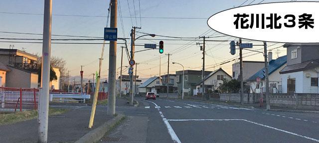 花川北3条エリア
