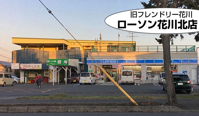 ローソン花川北店(旧フレンドリー)