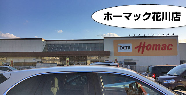 ホーマック花川店