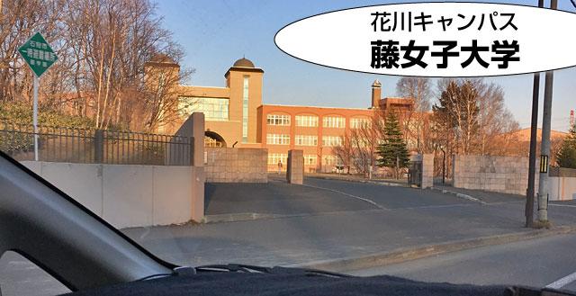 藤女子大学花川キャンパス
