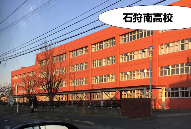 石狩南高校